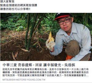 中華三菱 青年返鄉