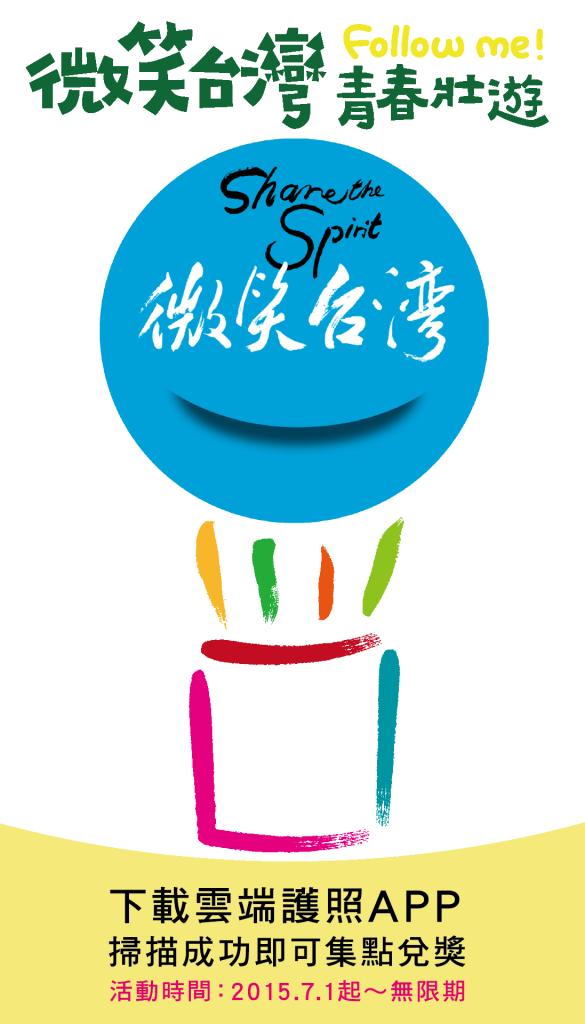 紫雲農場微笑台灣bg_ballon_2015