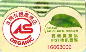 紫雲農場有機標章