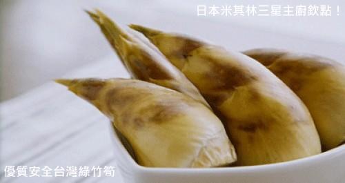 紫雲農場綠竹筍。米其林夢幻食材! (獨家出品)