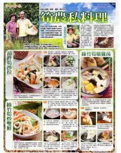 自由時報-筍農私料理--20100530