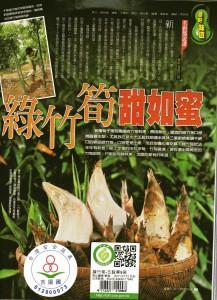 2011 壹週刊news001